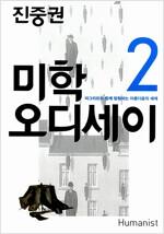 진중권의 미학 오디세이 2 (20주년 기념판)