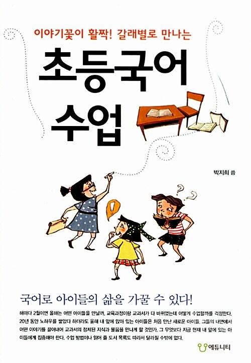 초등국어수업
