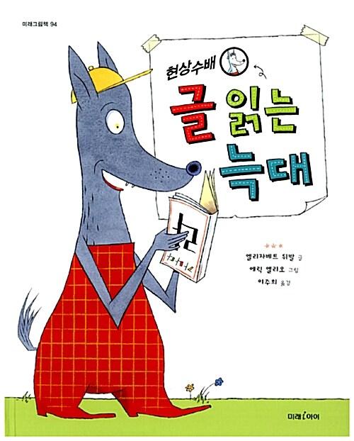 현상수배 글 읽는 늑대