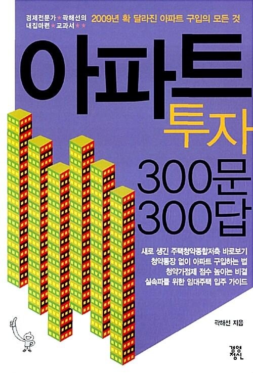 아파트 투자 300문 300답