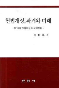 헌법개정, 과거와 미래 : 제10차 헌법개정을 생각한다