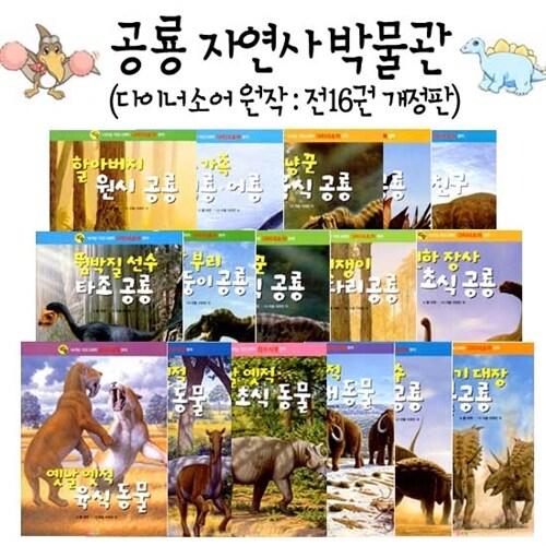 공룡 자연사 박물관 (다이너소어 원작 : 전16권 개정판)