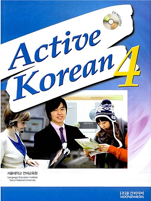 Active Korean 4 (Paperback + CD 1장)