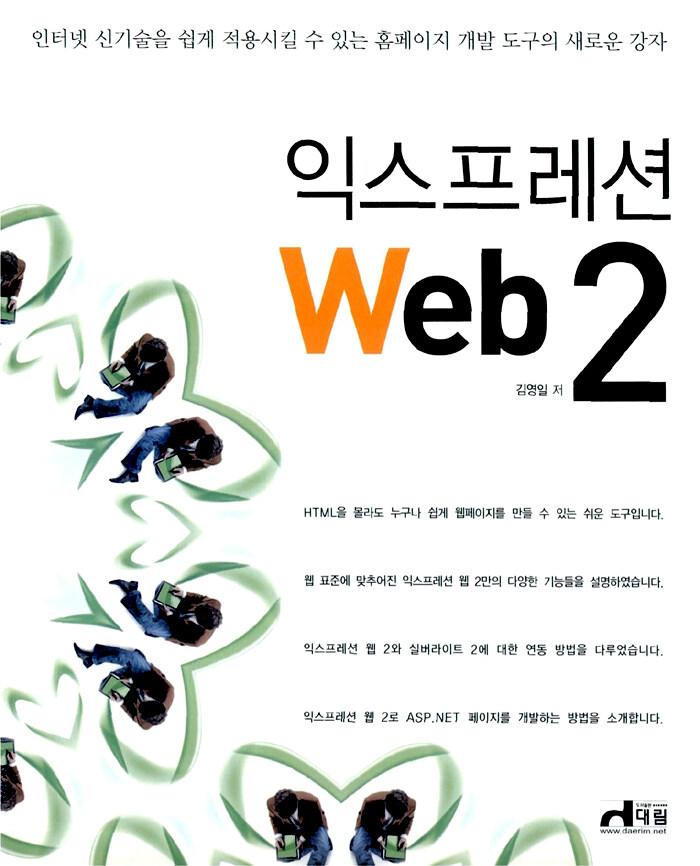 익스프레션 Web 2