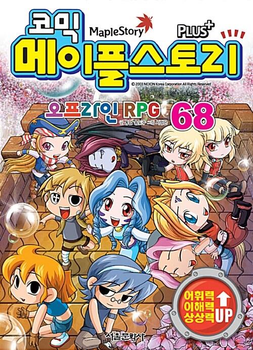 코믹 메이플 스토리 오프라인 RPG 68
