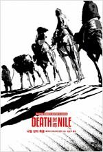 나일 강의 죽음