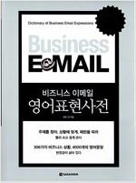 비즈니스 이메일 영어표현사전