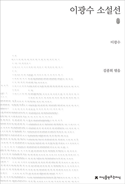 이광수 소설선