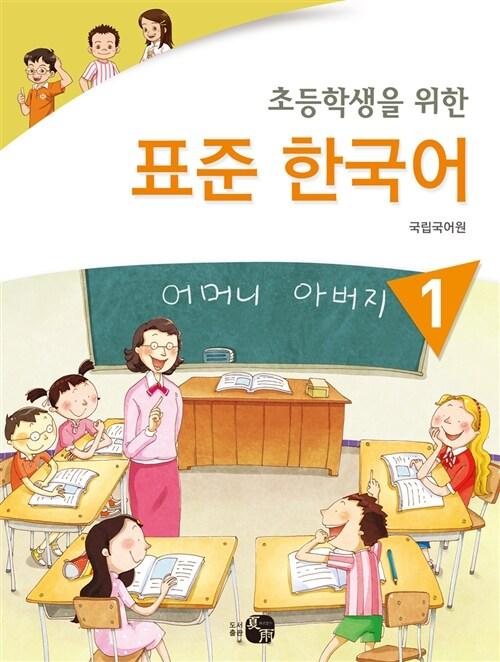 초등학생을 위한 표준 한국어 1