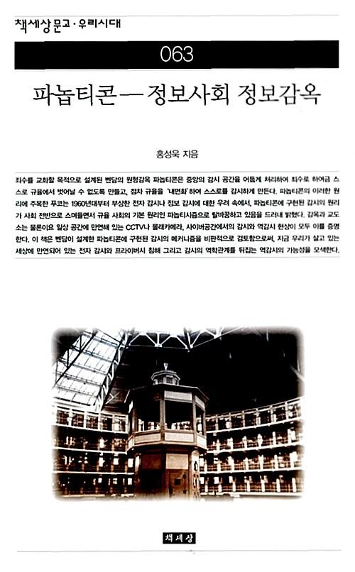 파놉티콘- 정보사회 정보감옥