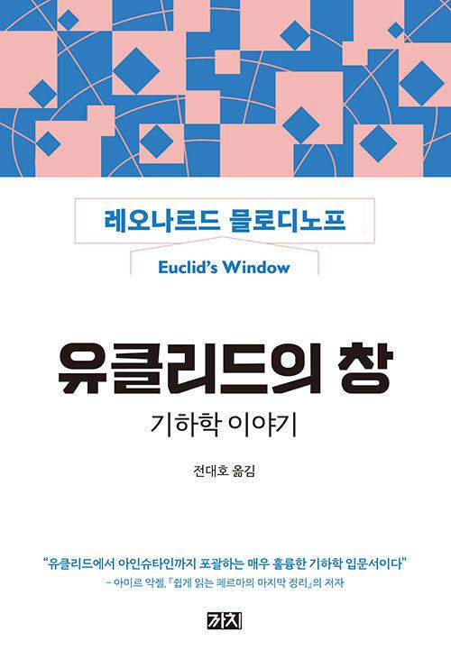 유클리드의 창