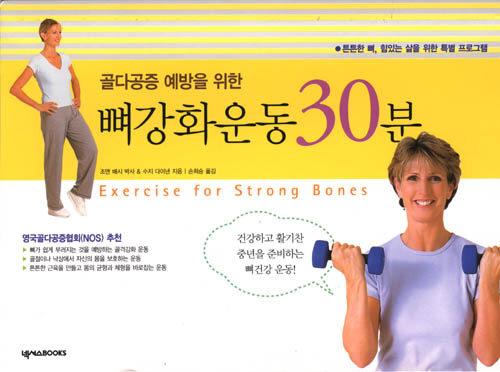 (골다공증 예방을 위한) 뼈강화 운동 30분