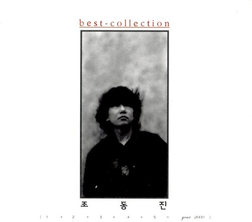 조동진 - best collection (2CD)
