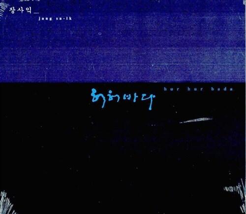 장사익 3집 - 허허바다