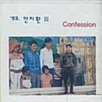 [중고] 안치환 3집 - Confession