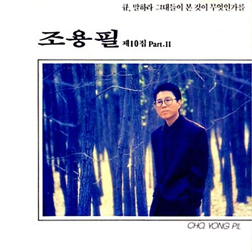 조용필 - 11집 큐(Q) (10집 Part 2) [재발매]