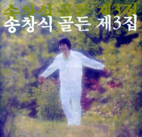 [중고] 송창식 - 골든 제3집