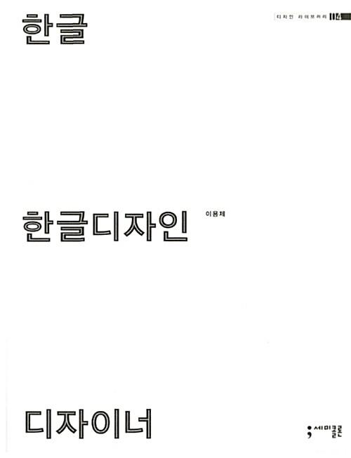 한글 한글디자인 디자이너