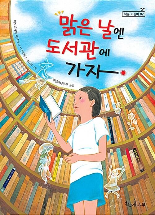 맑은 날엔 도서관에 가자