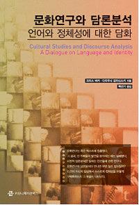 문화연구와 담론분석 : 언어와 정체성에 대한 담화