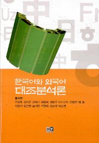 한국어와 외국어 대조분석론