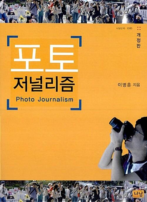 포토 저널리즘