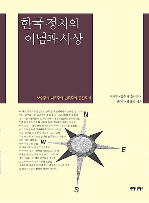 한국 정치의 이념과 사상