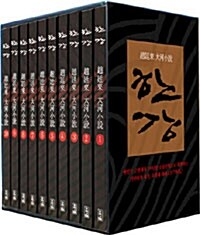 한강 - 전10권 세트