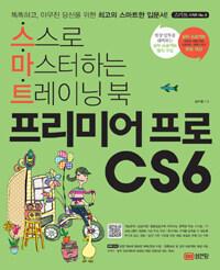 프리미어 프로 CS6 : 스스로 마스터하는 트레이닝 북