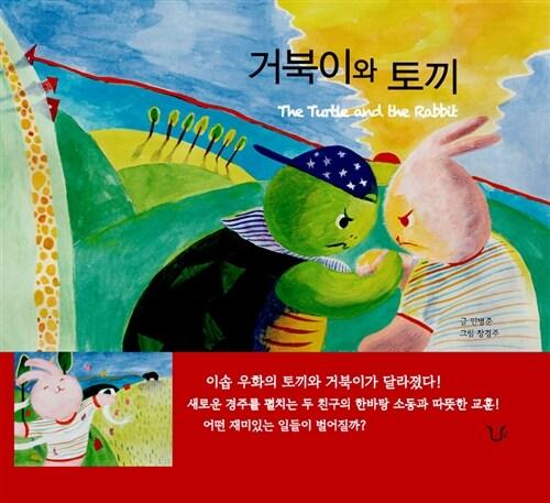 거북이와 토끼