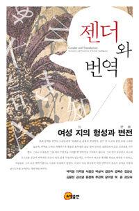 젠더와 번역 : 여성 지(知)의 형성과 변전(變轉)