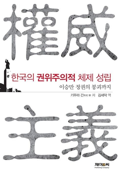 한국의 권위주의적 체제 성립