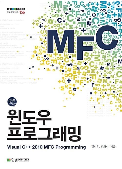 윈도우 프로그래밍 : Visual C++ 2010 MFC Programming