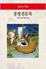 [중고] 동방견문록
