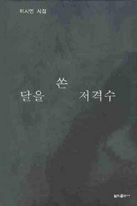 달을 쏜 저격수 : 이시연 시집