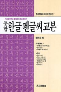 종합 한글 펜글씨 교본