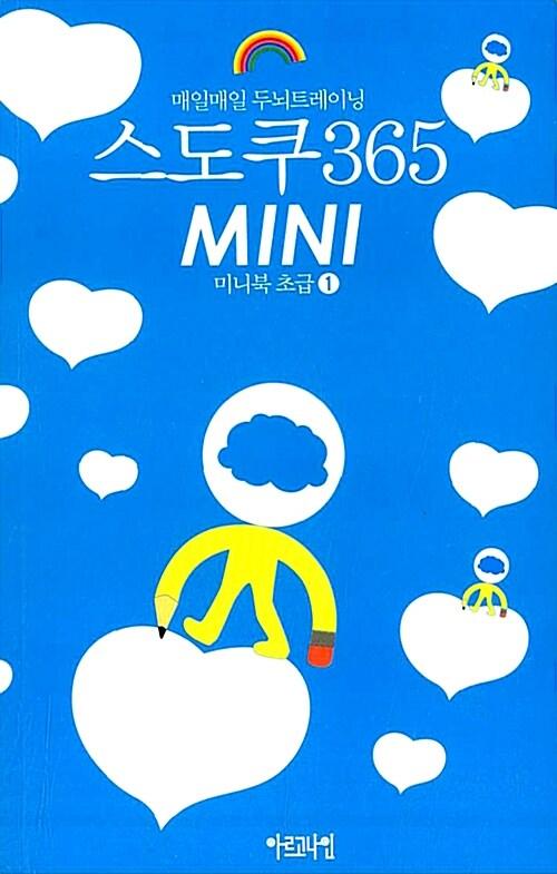 매일매일 두뇌트레이닝 스도쿠 365 Mini 미니북 초급 1