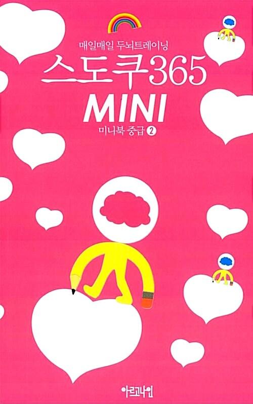 매일매일 두뇌트레이닝 스도쿠 365 Mini 미니북 중급 2