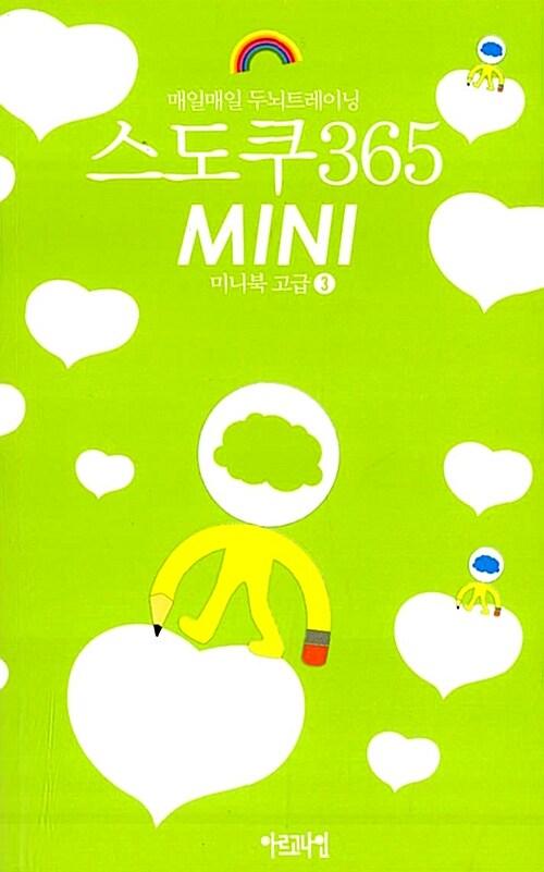 매일매일 두뇌트레이닝 스도쿠 365 Mini 미니북 고급 3