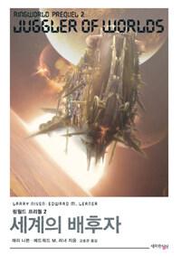 링월드 프리퀄 2 : 세계의 배후자