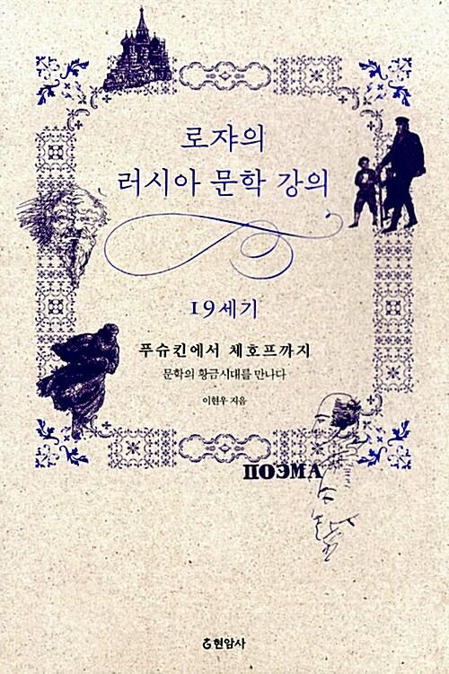 로쟈의 러시아 문학 강의 19세기