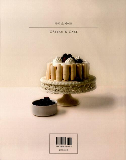 프랑스 홈메이드 디저트 : 쿠키 & 케이크