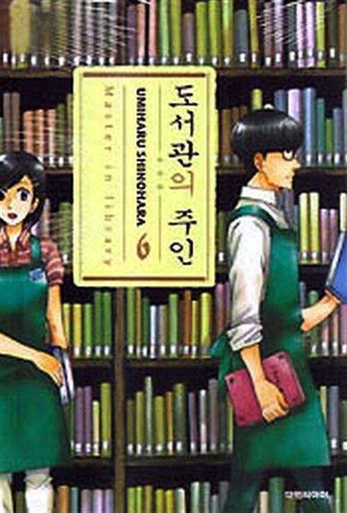 도서관의 주인 6