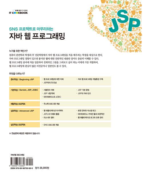 (프로젝트로 배우는) 자바 웹 프로그래밍 : Servlet, JSP, JDBC