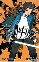 ワ-ルドトリガ- 4 (ジャンプコミックス) (コミック)