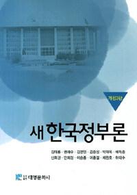 (새) 한국정부론 개정 3판