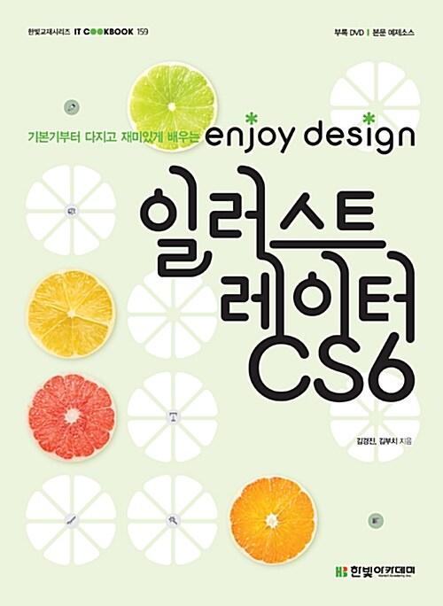Enjoy Design 일러스트레이터 CS6