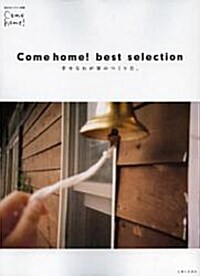 Come home! best selection 幸せなわが家のつくり方。 (私のカントリ-別冊) (ムック)