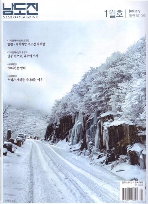 남도진 2014.1