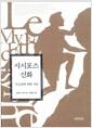 [중고] 시시포스 신화